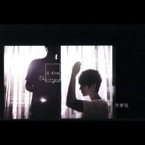 岑寧兒的專輯4-6 pm