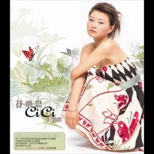Hua Xin Si 2005 王思思