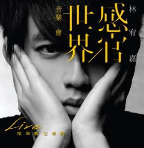 林宥嘉的專輯林宥嘉感官世界音樂會