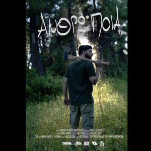 Anthropoia (Explicit) dari Monimos Katoikos