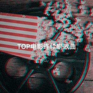 Music-Themes的專輯TOP電影連續劇歌曲