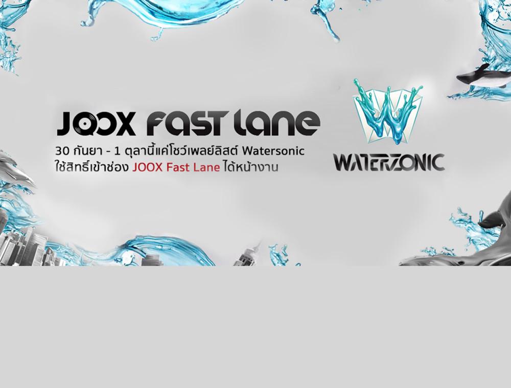เตรียมระเบิดความมันส์กับ Waterzonic เทศกาลดนตรีระดับโลก