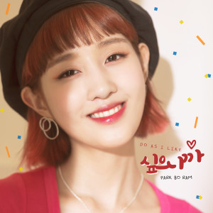 Album Do as i like from 박보람