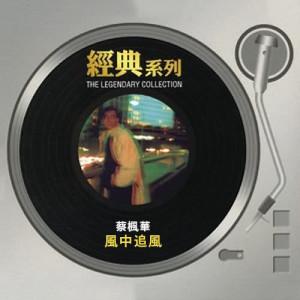 蔡楓華的專輯經典系列 - 風中追風