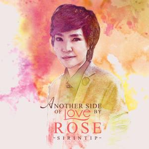 ฟังเพลงออนไลน์ เนื้อเพลง มากกว่ารัก(ภาพยนตร์เการักที่เกาหลีฯ) ศิลปิน โรส ศิรินทิพย์