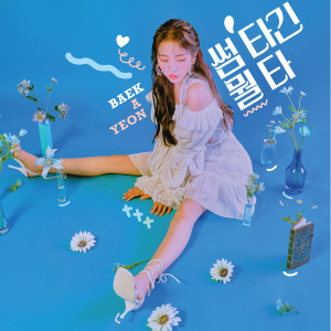 Looking For Love dari Baek A Yeon