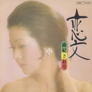 Saori Yuki的專輯Koibumi