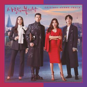 Korean Original Soundtrack的專輯愛的迫降 (韓劇原聲帶)