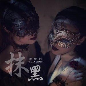 陳倚俐的專輯抹黑