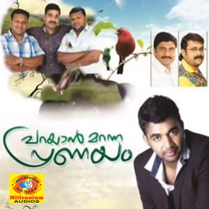 Album Parayan Maranna Pranayam from Various Artists