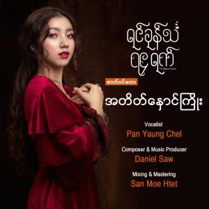 Album အတိတ်နှောင်ကြိုး from Pan Yaung Chel
