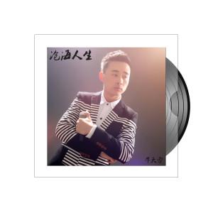 袁宇的專輯滄海人生