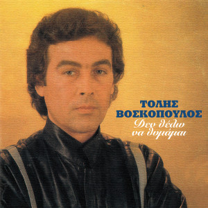 Den Thelo Na Thimame dari Tolis Voskopoulos