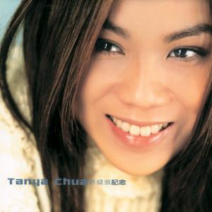 Remember 2000 Tanya Chua (蔡健雅)