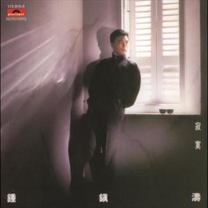 Back To Black Series - Ji Mo 2007 钟镇涛