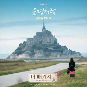 The Package 더 패키지 (Original Television Soundtrack), Pt. 3
