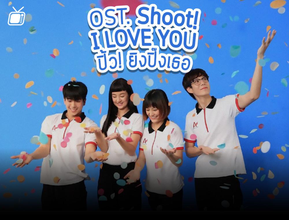 Ost. Shoot! I LOVE YOU ปิ้ว! ยิงปิ๊งเธอ