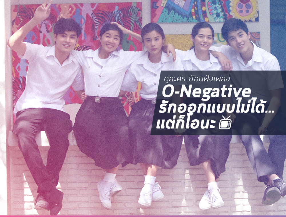 O-Negative  รักออกแบบไม่ได้ แต่ก็โอนะ