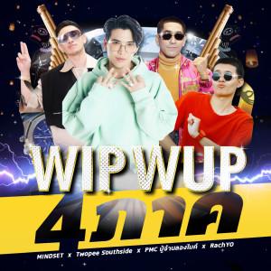 อัลบัม WIP WUP 4 ภาค ศิลปิน MINDSET