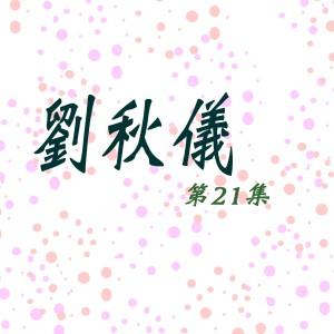 劉秋儀的專輯劉秋儀, Vol. 21