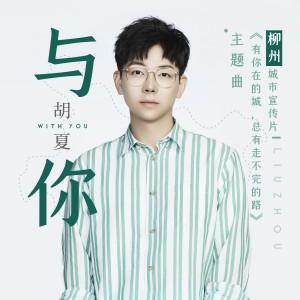 收聽胡夏的與你 (柳州城市宣傳片《有你在的城, 總有走不完的路》主題曲)歌詞歌曲