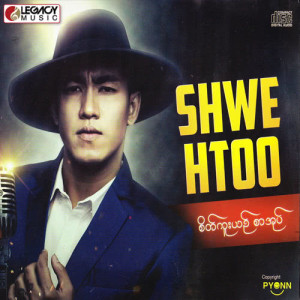 Listen to လူဆိုး song with lyrics from Shwe Htoo