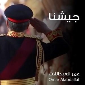 Album Jaishna from Omar Alabdallat