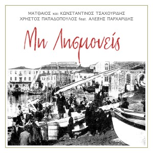 Album Mi Lismonis from Christos Papadopoulos