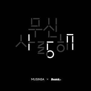 Basick的專輯157 Brands with MUSINSA