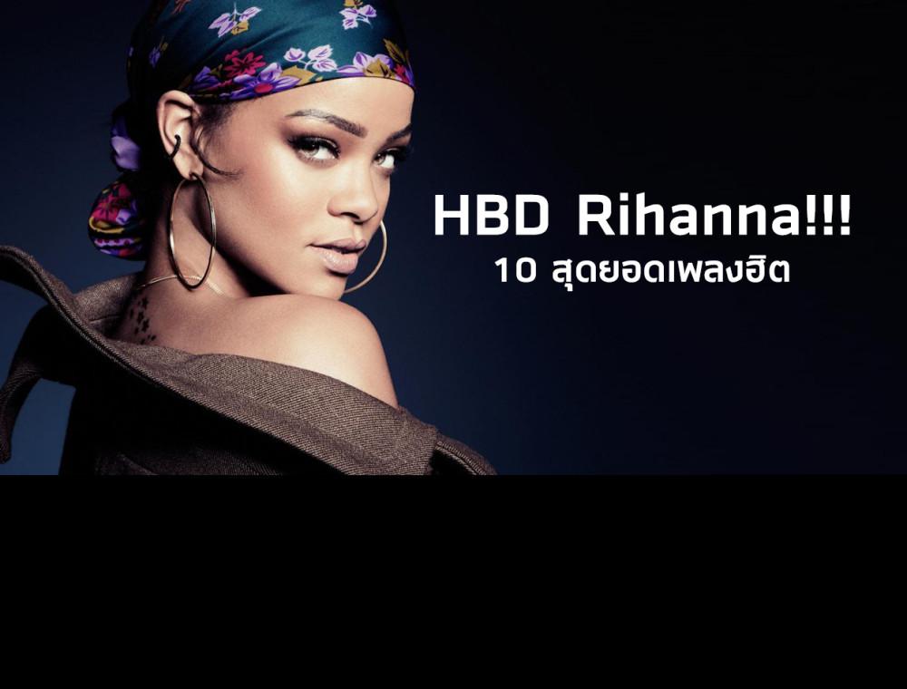 HBD Rihanna กับ 10 สุดยอดเพลงดังของเธอ
