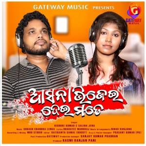 Album Aasa Na Bhijei Dei Mote from Kishore Kumar