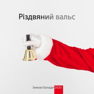 Album Різдвяний вальс from Jazz Night Music Paradise