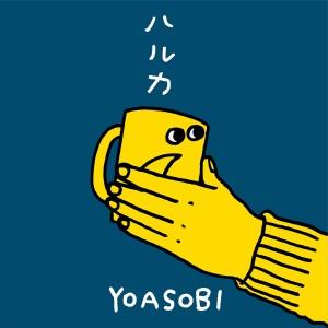ハルカ dari YOASOBI
