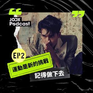 關智斌的專輯運動是新的挑戰記得做下去 EP2