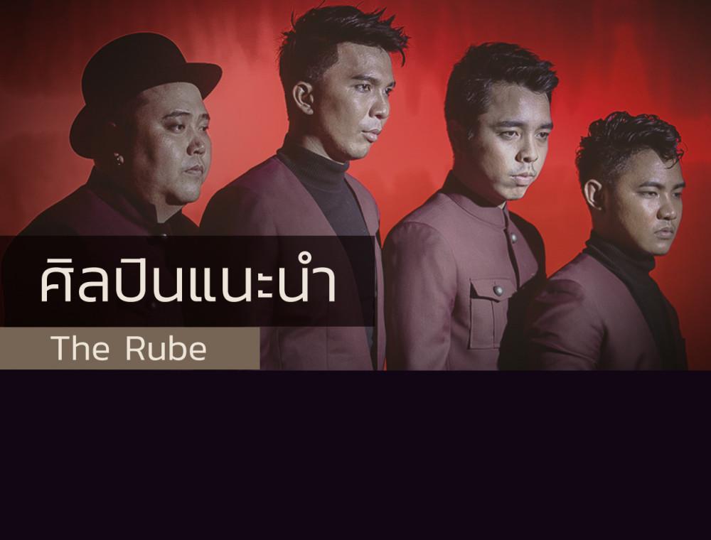 """จากวรรณคดีไทย สู่ความเท่ผ่านบทเพลงในแบบ """"The Rube"""""""