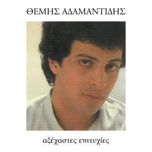Album Axehastes Epitihies from Themis Adamantidis
