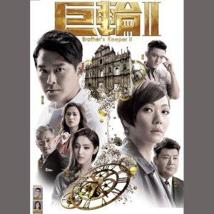 陳展鵬的專輯誰可改變 - 電視劇 : 巨輪II 主題曲