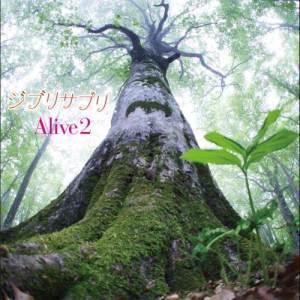 Alive2的專輯宮崎駿補給品