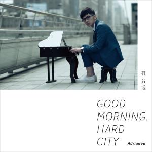 符致逸的專輯Good Morning, Hard City