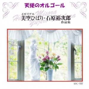 Angel's Music Box的專輯Hibari Misora Yuujirou Ishihara Sakuhinsyuu