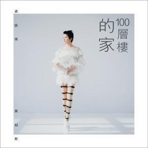 Album 100Ceng Lou De Jia from 梁咏琪