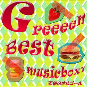 Angel's Music Box的專輯GreeeeN best music box 1