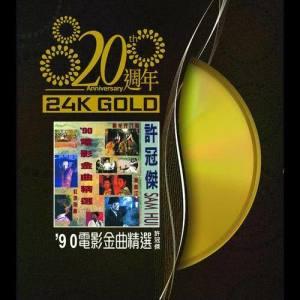 許冠傑的專輯20週年-許冠傑 90'電影金曲精選