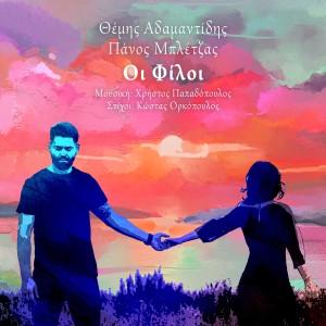 Album Oi Filoi from Christos Papadopoulos