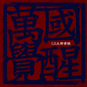 G.E.M. 鄧紫棋的專輯萬國覺醒