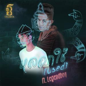 อัลบัม หลอกใช้ feat. Legendboy - Single ศิลปิน ธชย