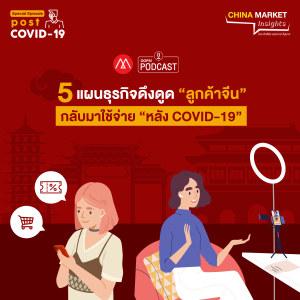 """อัลบัม Special EP COVID-19 5 แผนธุรกิจดึงดูด """"ลูกค้าจีน"""" กลับมาใช้จ่าย """"หลัง COVID-19"""" ศิลปิน China Market Insights [Marketing Oops! Podcast]"""