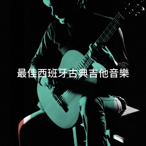 Album 最佳西班牙古典吉他音乐 from Romantic Guitar Music