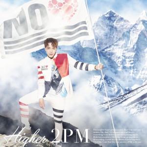 2PM的專輯HIGHER (Jun. K Version)