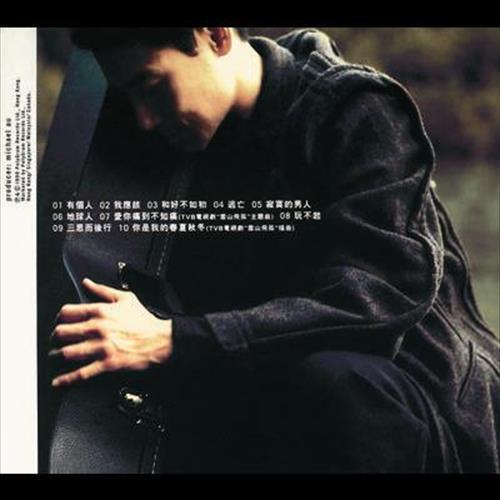 Ni Shi Wo Di Chun Xia Qiu Dong 1999 Jacky Cheung